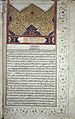 Ibn an-Nafis, Commentary on Avicenna's Wellcome L0011502.jpg