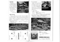 Industry and Sightseeing of Minakuchi town P.03-04.png