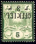 Iran 1885 3c on 5s Sc70 forgery.jpg