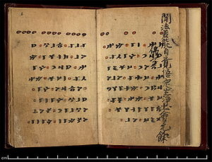 Irk Bitig - First two pages of the Irk Bitig (folios 5b and 6a).