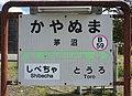 JR Nemuro-Main-Line Kayanuma Station-name signboard.jpg