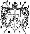 Jazep Tryzna, Pahonia. Язэп Трызна, Пагоня (1648).jpg