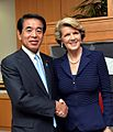 Julie Bishop and Hakubun Shimomura.jpg