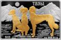 KZ-2015-500tenge-Dog-b.png