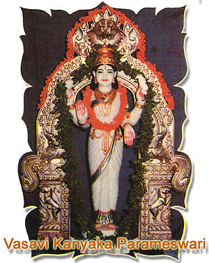 Vasavi Kanyaka Parameswari - Image: Kanyaka Parameswari
