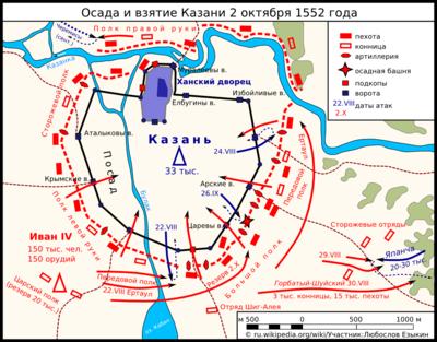 https://upload.wikimedia.org/wikipedia/commons/thumb/f/f7/Kazan_1552.png/400px-Kazan_1552.png