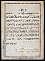 Ketubah from Ukraine 1937.jpg