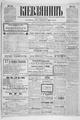Kievlyanin 1898 24.pdf