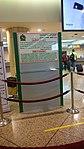 King Fahd Airport.jpg