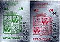 Krasnodar electrotran tickets.jpg