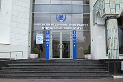 Kyiv medical university boryspilska.jpg