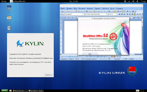 Kylin (operating system) - Image: Kylin OS
