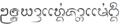 LN-Utthayan Mae Ping.png