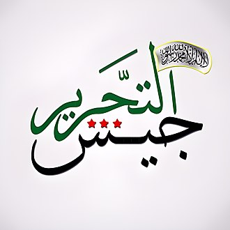 Turkish military intervention in Syria - Image: Logo of Jaish al Tahrir