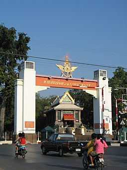 Lopburi City Gate.jpg