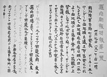 "Los Angeles, California. Bulletin in Japanese, posted in window of store in ""Little Tokyo"" when res . . . - NARA - 536793.jpg"