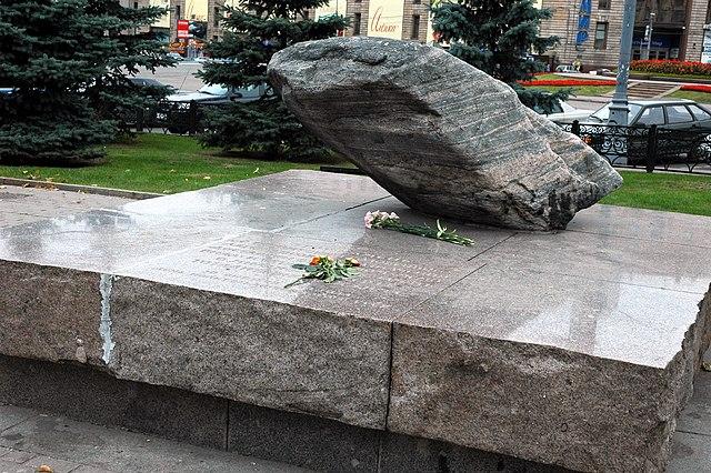 Памятник жертвам политических репрессий в СССР: камень с территории Соловецкого лагеря особого назначения, установленный на Лубянской площади в День памяти жертв политических репрессий, 30 октября 1990 г. Фото 2006г.