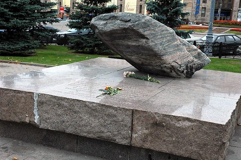 File:Loubianka square memorial.jpg
