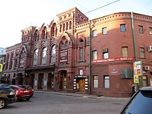 Description de l'image Mayakovsky Theatre in Moscow.jpg.
