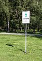 Merfeld, Fußweg zur Wildpferdebahn -- 2014 -- 7895.jpg