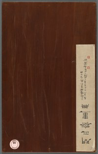 Min Zhen - Album of Miscellaneous Subjects - 1985.71 - Cleveland Museum of Art.tiff