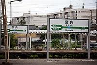 Miyauchi Station, Nagaoka 01.jpg