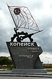 Monument of Kopeysk.jpg