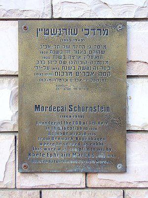 Tel Aviv Zoo - Plaque at Gan Ha'Ir to Mordecai Schornstein, who founded the zoo in 1938