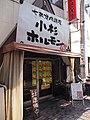 Musashi-Kosugi Hosei Doori Shopping street - panoramio (36).jpg