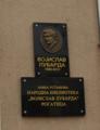 Narodna bibliotek Vojislav Lubarda.png