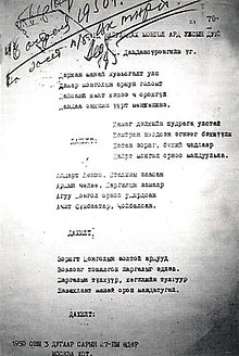 National Anthem of Mongolia original lyrics - decree.jpg