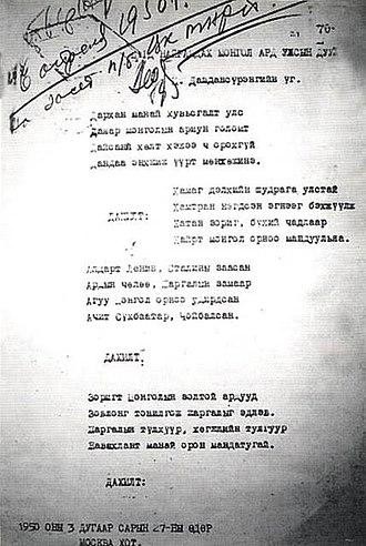 National anthem of Mongolia - The original lyrics of the Mongolian national anthem in a 1950 decree.