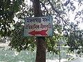 Neel (Indigo) Kuthi at Mongalganj 01.jpg