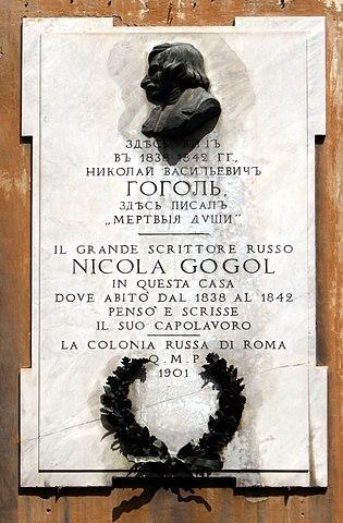 Мемориальная доска, установленная на via Sistina в Риме на доме, в котором проживал Гоголь. Надпись по-итальянски гласит: Великий русский писатель Николай Гоголь жил в этом доме с 1838 по 1842, где сочинял и писал свой шедевр. Доска установлена силами писателя П.Д.Боборыкина