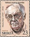 Nikola Simic 2017 stamp of Serbia.jpg
