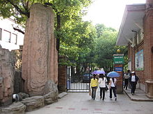 Northern Gate of Beihu Park.JPG
