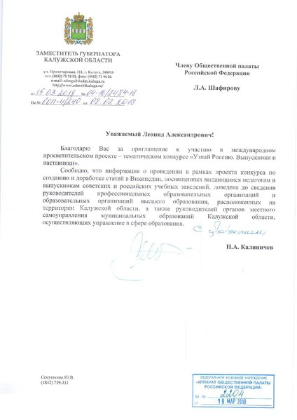 Файл:Official address of the Governor of Kaluga oblast to Wikimedia Russia.pdf