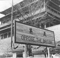 Oppose the British sign - Beijing (May 1940).jpg
