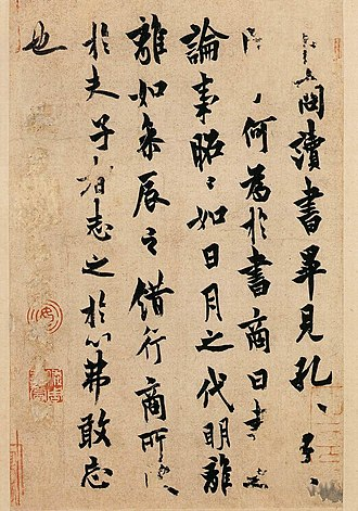 Chinese art by medium and technique - Image: Ouyang Xun Bu Shang Tie