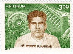 P Kakkan 1999 stamp of India.jpg