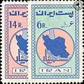 Persian Gulf gathering (1962) stamp.jpg