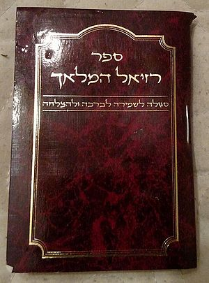 Sefer Raziel HaMalakh - A miniature version; kept in the homes of many Orthodox Jews