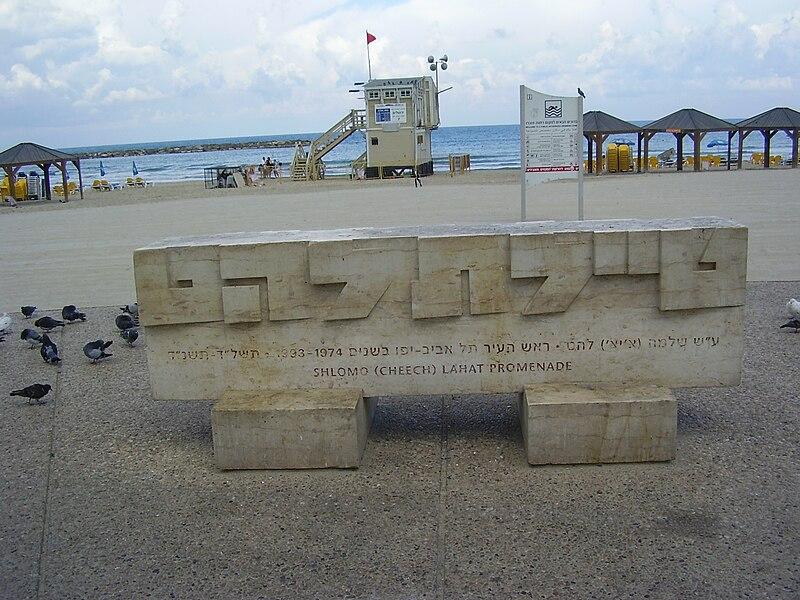טיילת להט בחוף תל אביב