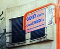 PikiWiki Israel 75555 baot cheek neighborhood.jpg