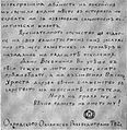 Pismo Anastasia Usunova 2.jpg