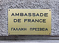Plaque embassy of France to Greece, Athens, Greece.jpg