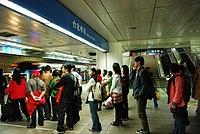 Platform 3, MRT Taipei Main Station 20090129.jpg