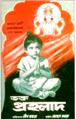Poster.bhakata prahlad.png
