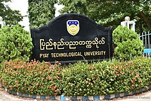 Pyay Technological University (1).jpg