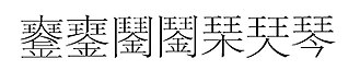 History of the guqin - Ancient and modern variants of the character for the word qin, often found in old books